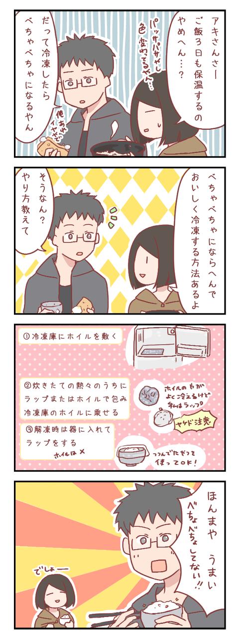 おいしいご飯を食べてほしくて(婚活編)【ろぐ748】