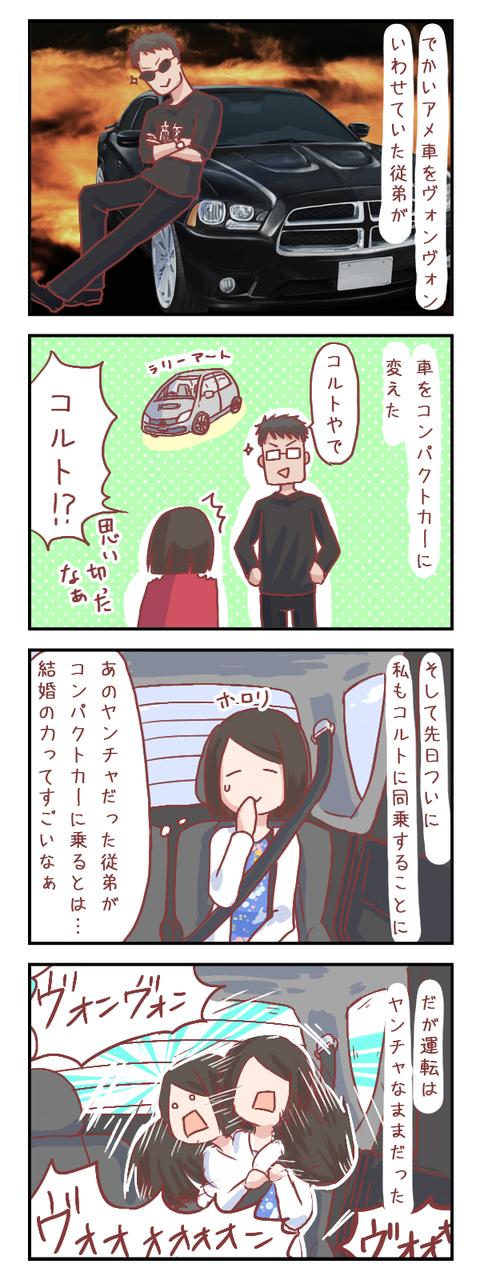 【ろぐ262】従弟が車をアメ車からコンパクトカーに変えた…けど