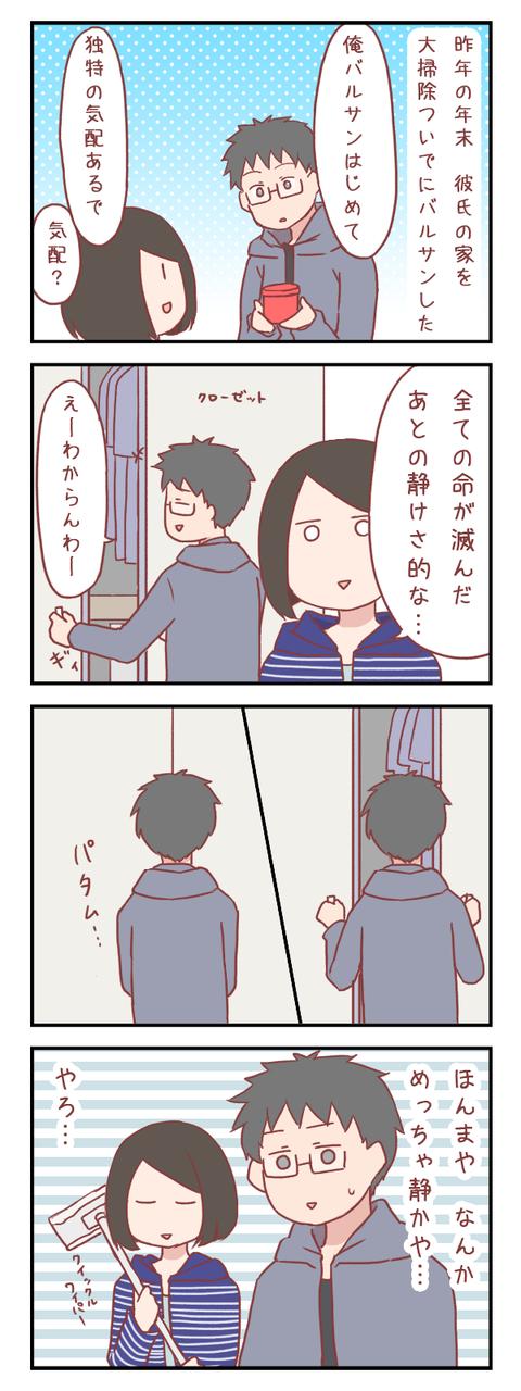 初めてバルサンを体験した彼氏の感想(婚活編)【ろぐ811】
