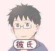 icon-彼氏
