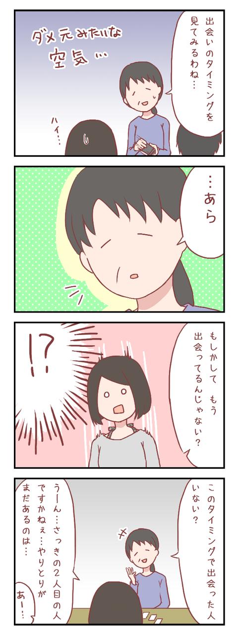 【ろぐ295】ダメ元からの急展開(婚活編)