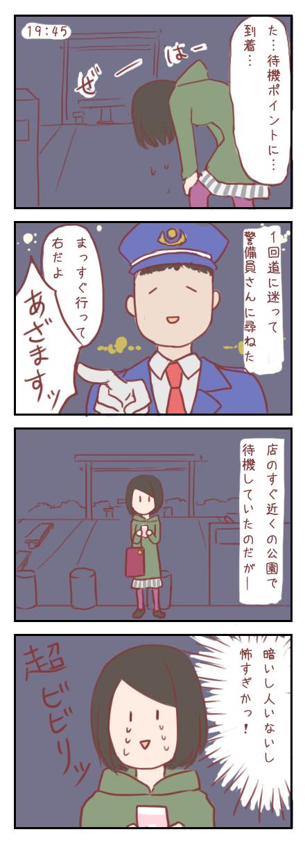 【ろぐ78】サプライズ☆プロポーズ大作戦~恐怖