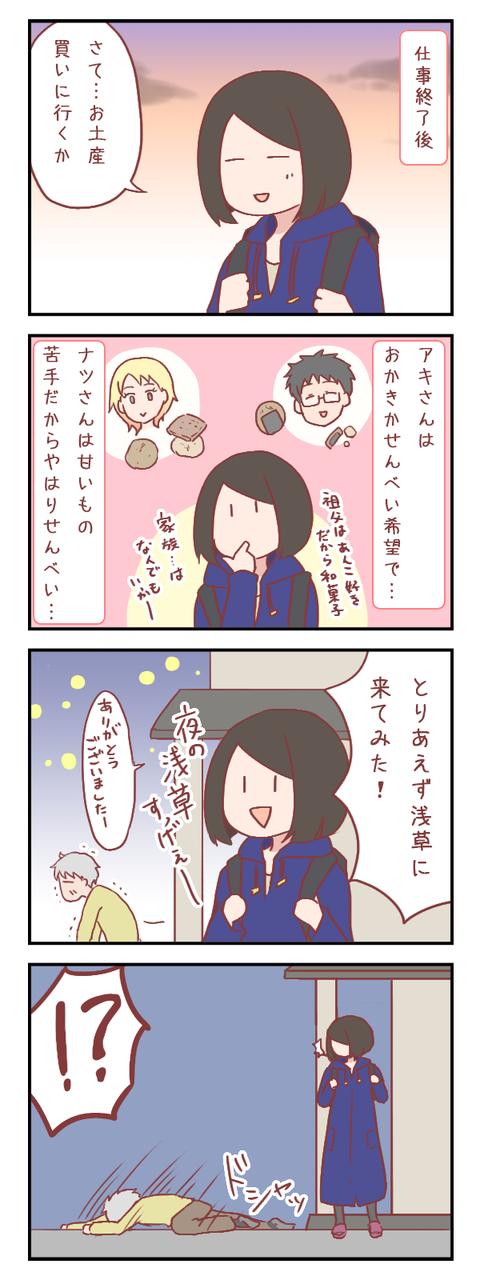 夜の浅草での思わぬ出会い【ろぐ753】
