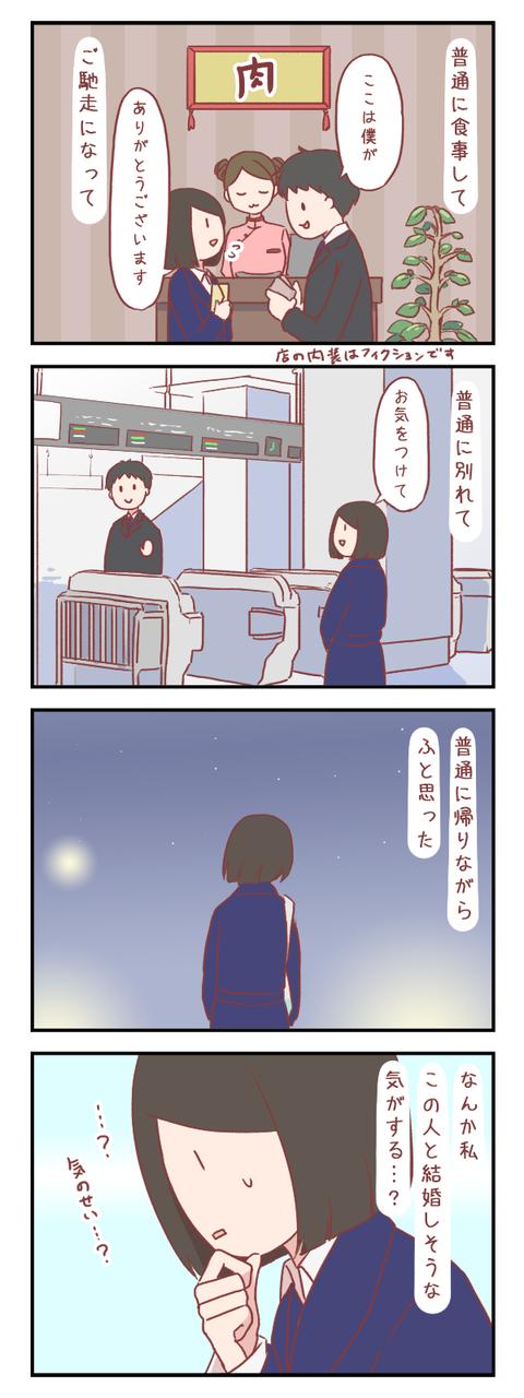 奇妙な予感めいたもの(婚活編)【ろぐ503】