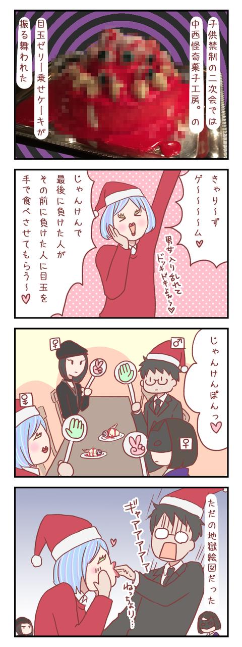 【ろぐ385】ホラーケーキと地獄絵図