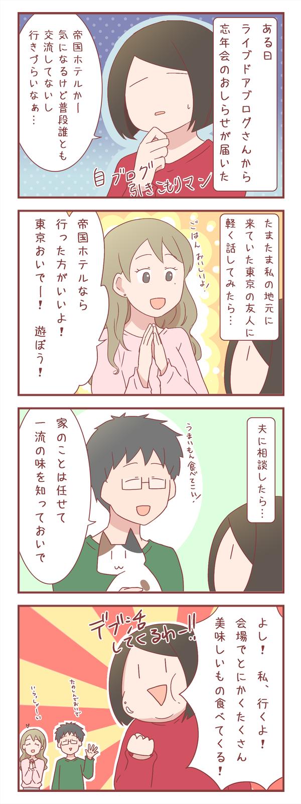 ライブドアブログ大忘年会2019レポ①~参加を決めた理由