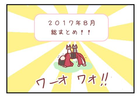 【ろぐ275】8月を振り返るよ!!