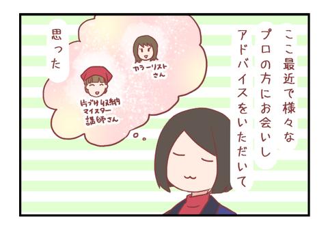 【ろぐ442】プロのアドバイスが聞きたくて(婚活編)