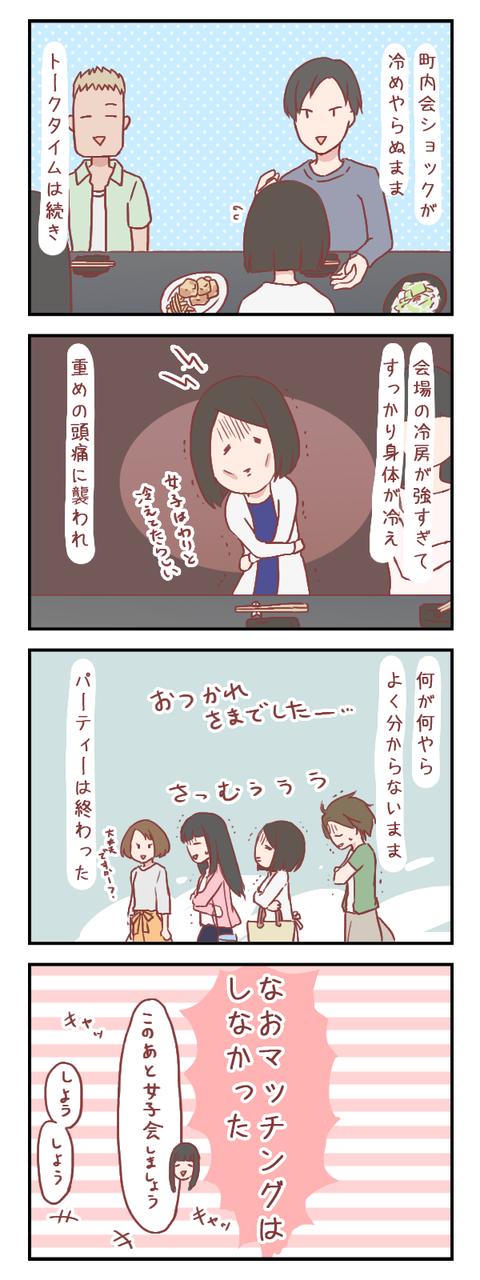 【ろぐ286】持っててよかった頓服薬(婚活編)