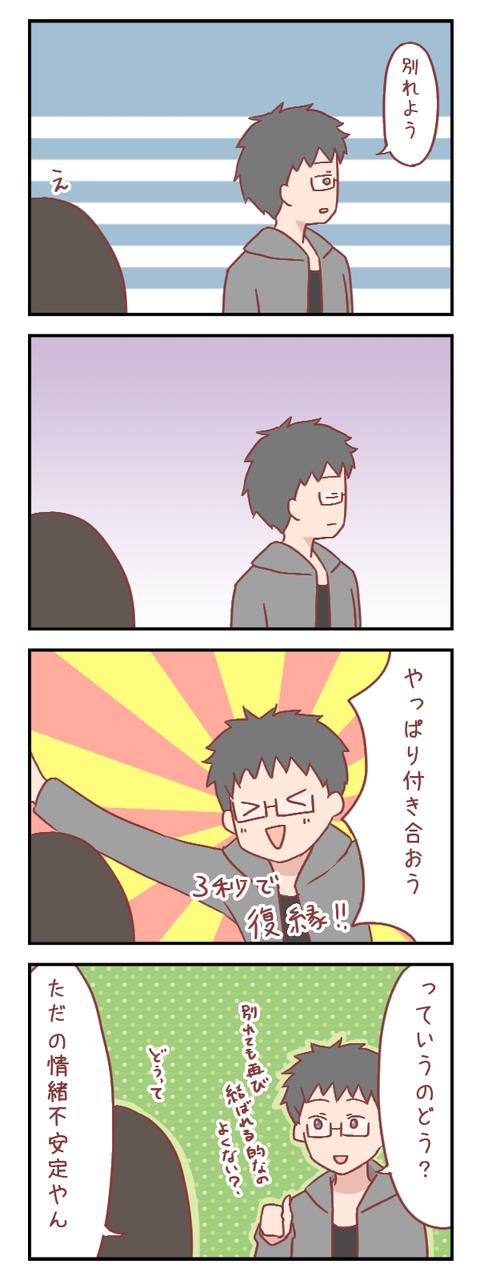 どうしてそうなった(婚活編)【ろぐ776】