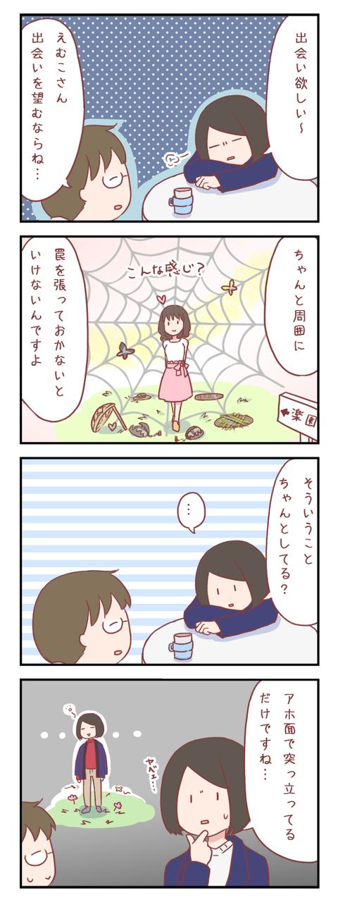 【ろぐ478】出会いを求める女がやっておくべきこと(婚活編)