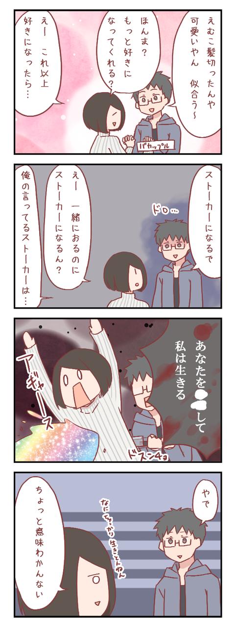 ハッピーエンドにほど遠い(婚活編)【ろぐ834】