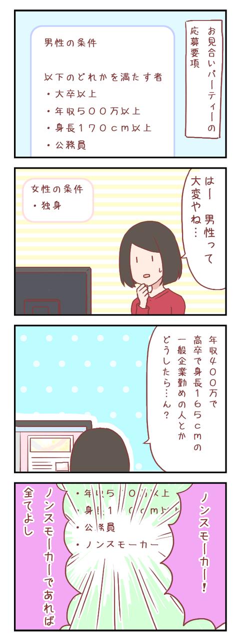 【ろぐ334】ノンスモーカーの価値(婚活編)