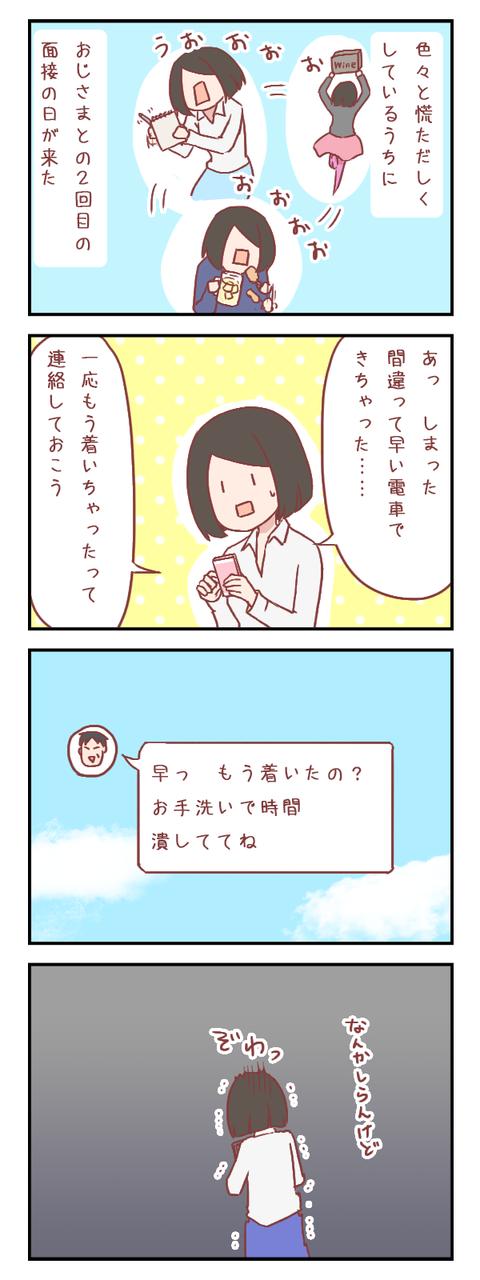 あなたはもうイケオジではない(婚活編)【ろぐ575】