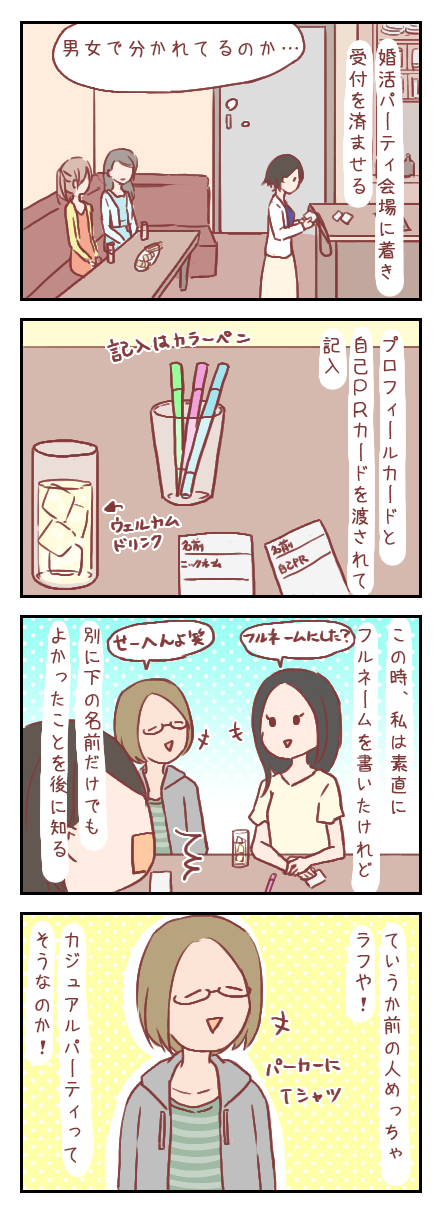 【ろぐ219】初めての婚活パーティ①受付~PR記入(婚活編)