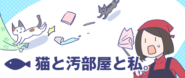猫と汚部屋と私。~快適生活に憧れて~