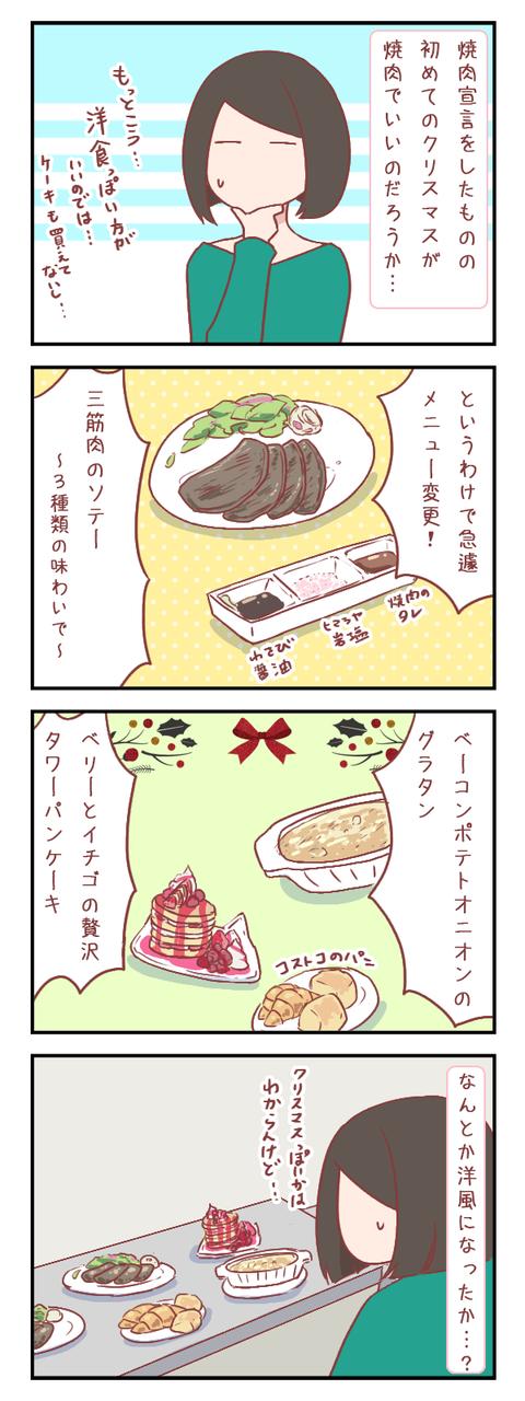 初めてのクリスマス~予定変更~(婚活編)【ろぐ786】