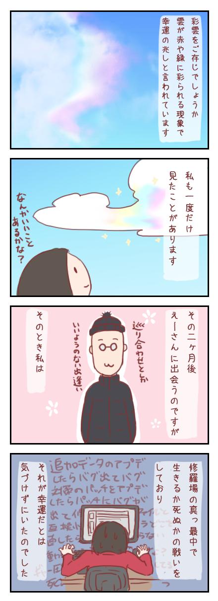 【幸運の兆し?】彩雲を見た時のこと