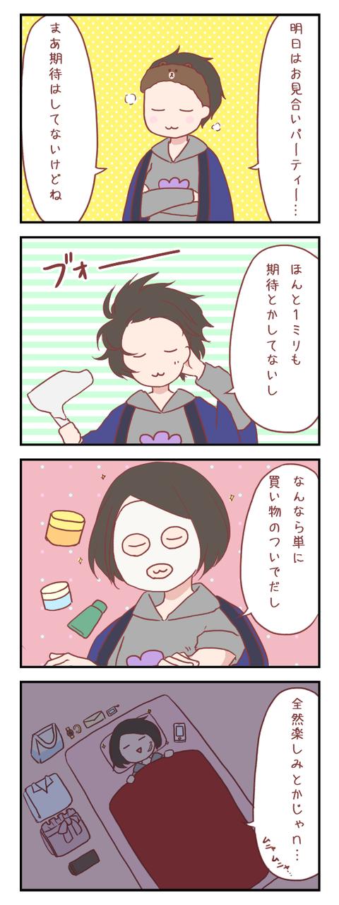 【ろぐ449】お見合いパーティー前夜(婚活編)