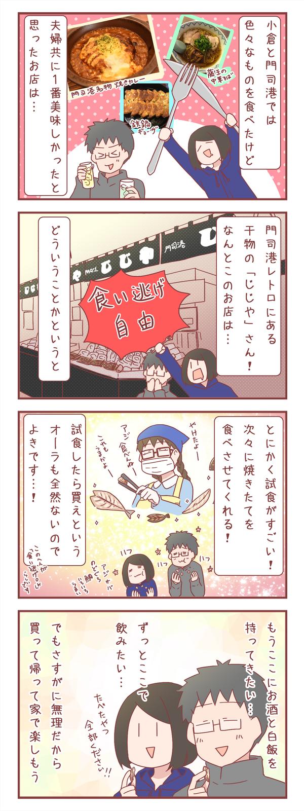 小倉、門司港で1番美味しかったお店は「食い逃げOK」!?