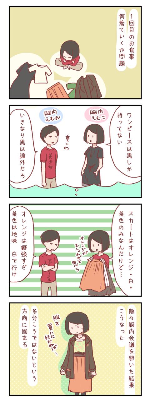 【ろぐ306】初回の飲みって何着ていけばいいんだ(婚活編)
