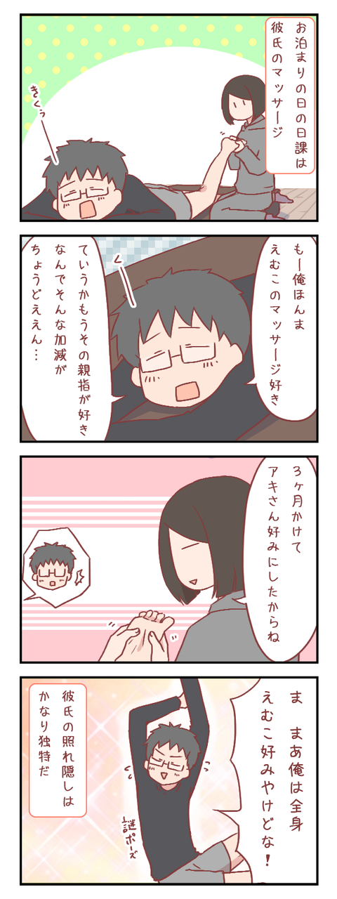 あなた好みのこの体(婚活編)【ろぐ845】
