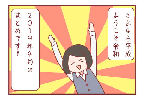 平成最後!2019年4月の振り返り&まとめ