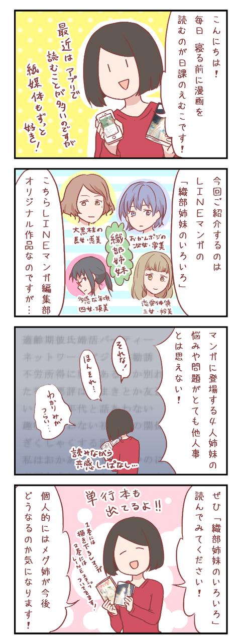 【PR】LINEマンガ発「織部姉妹のいろいろ」を読んだよ!