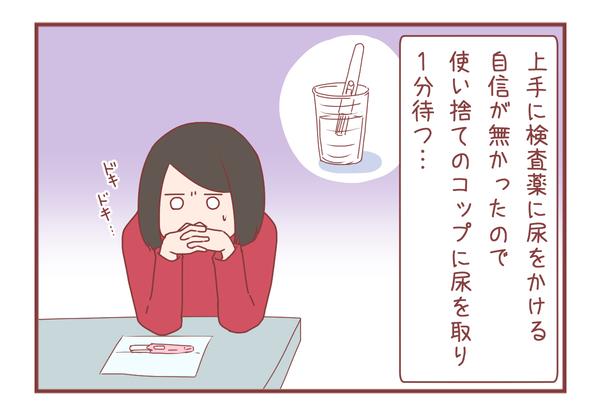 まさかの妊娠疑惑②