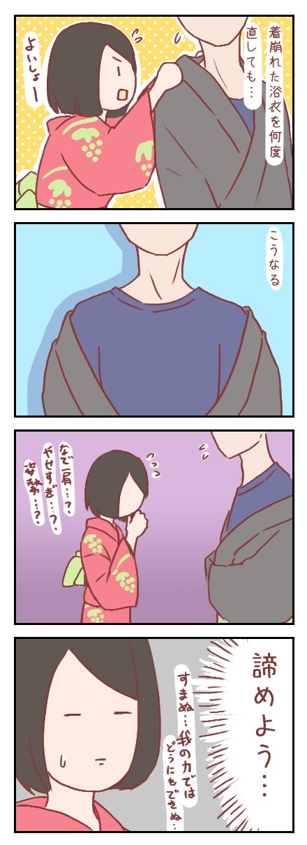 【ろぐ187】眼鏡男子と浴衣デートをしてきたよ②(婚活編)