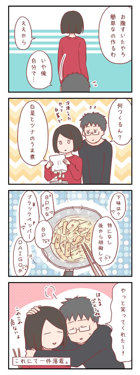 仲直りは手料理(※)で(婚活編)【ろぐ868】