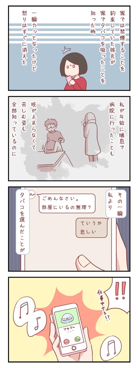 約束を破った彼氏に芽生えた気持ち(婚活編)【ろぐ861】