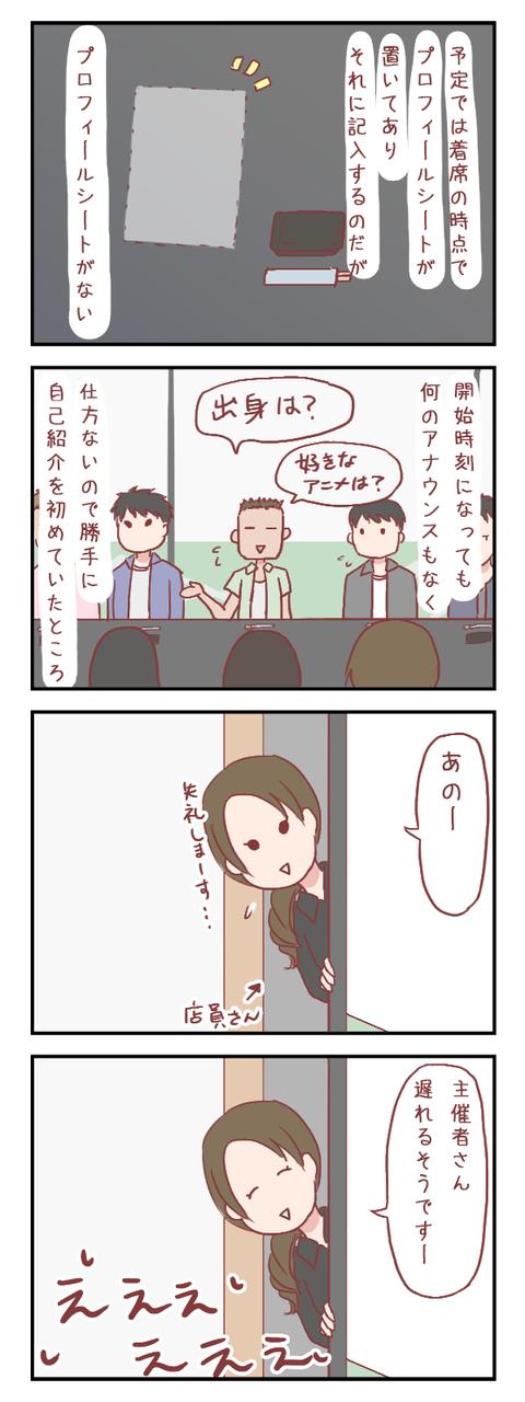 【ろぐ280】最初のハプニング(婚活編)
