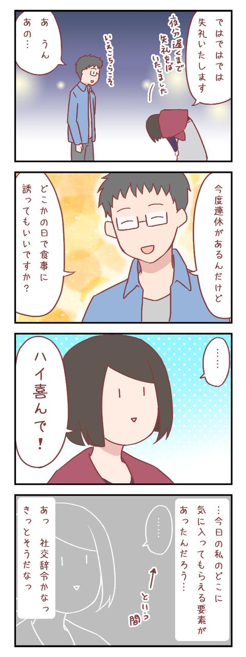「知り合いからの紹介」で出会ってみた⑦~社交辞令かな~(婚活編)