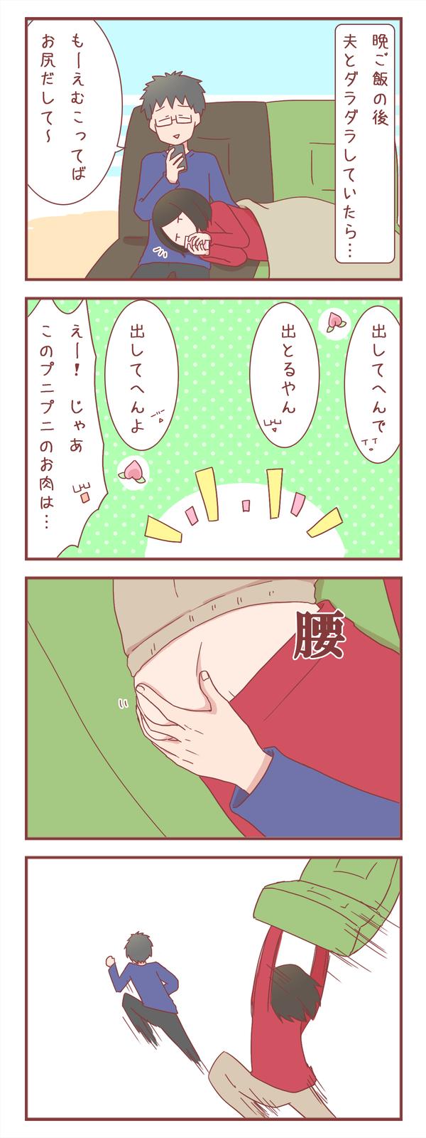 夫を勘違いさせた私の○○【