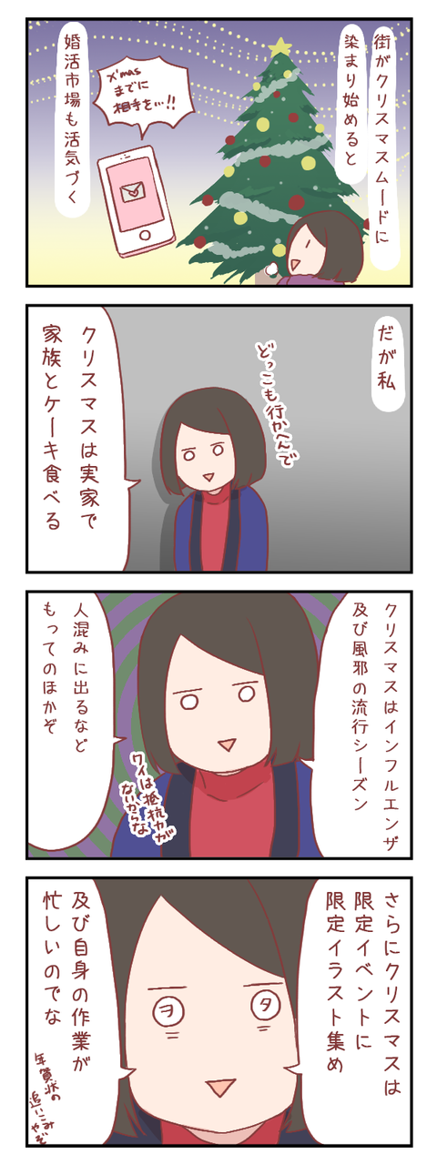 【ろぐ368】非モテヲタ女のクリスマス(婚活編?)