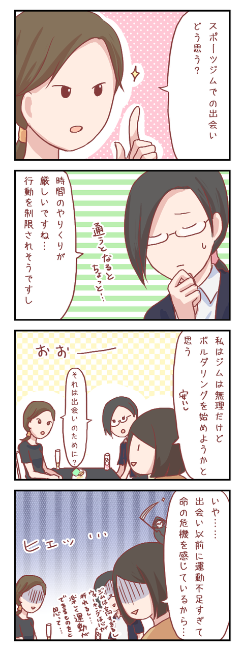 【ろぐ260】婚活女子会~実益を兼ねて(女子会)