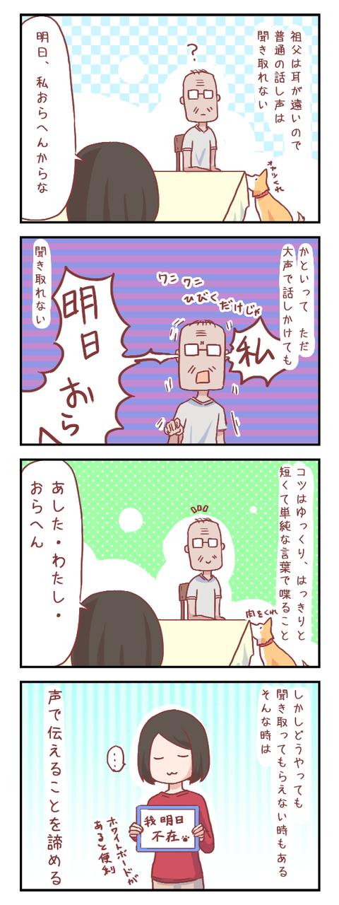 【ろぐ257】祖父と意思疎通をする時に大事なこと