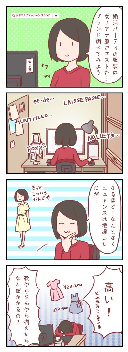 【ろぐ191】女子アナ風ファッションのブランドを調べた結果