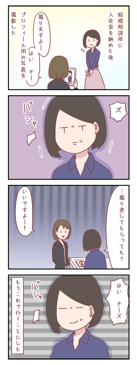 【ろぐ458】笑顔が難しすぎて辛い(婚活編)