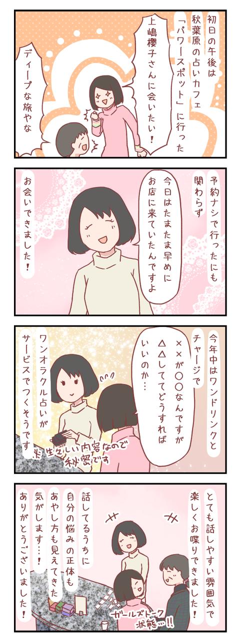 【ろぐ390】秋葉原の占いカフェ「パワースポット」に行ってきた!