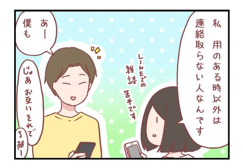 LINEのやりとり問題~モモさんの場合~(婚活こぼれ話)