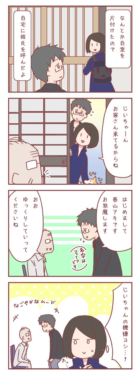 彼氏、祖父にはじめましての挨拶をする(婚活編)