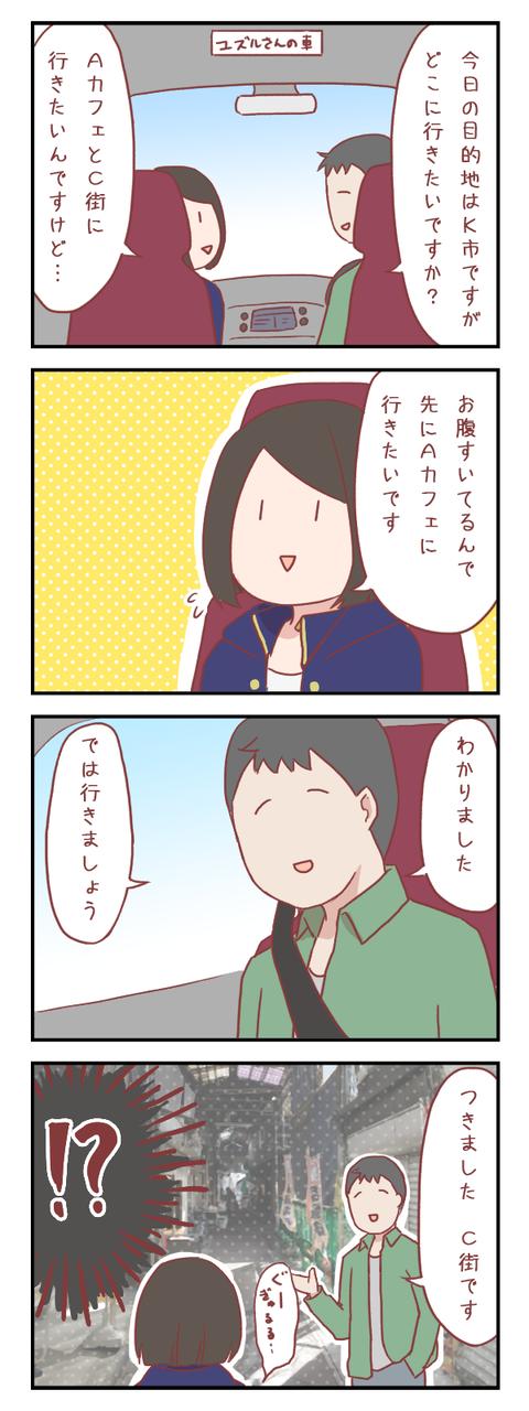 微妙に噛み合っていない2人(婚活編)【ろぐ549】