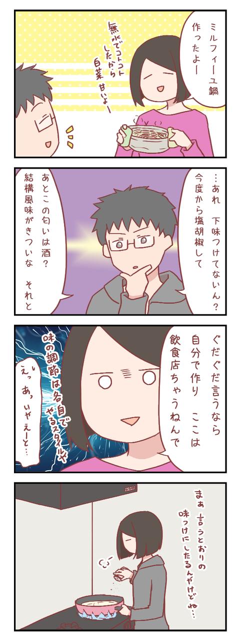 文句は言わせない(婚活編)【ろぐ778】