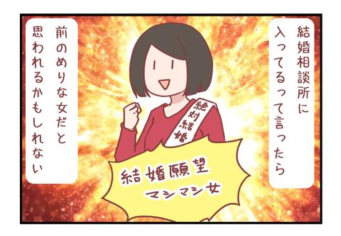 婚活を彼氏にカミングアウトしてしまった(婚活編)【ろぐ804】