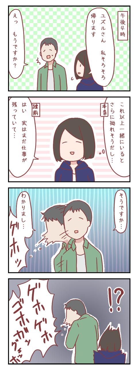 ユズルさんの急変(婚活編)【ろぐ552】