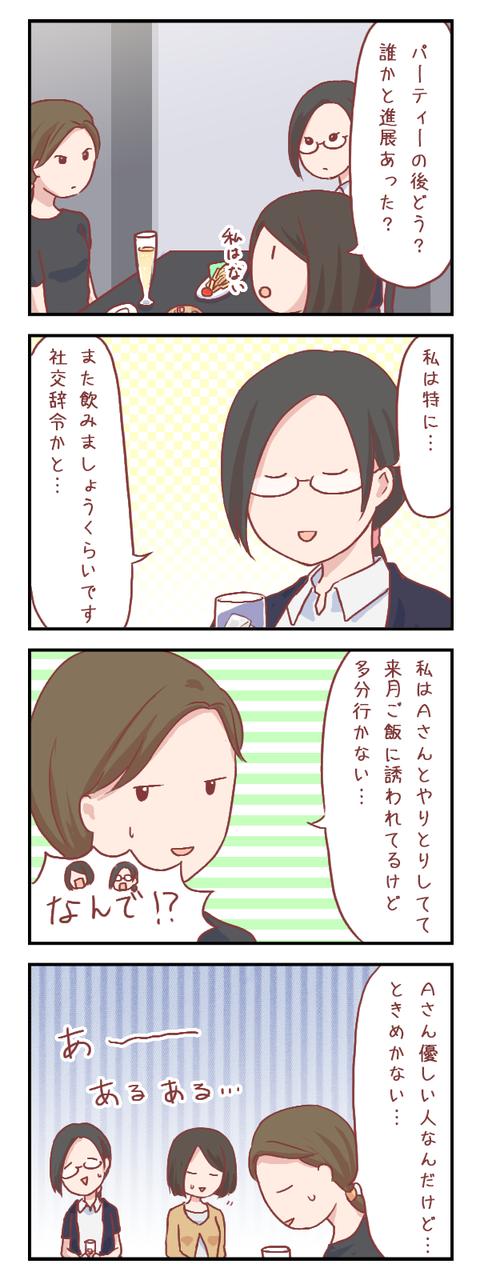 【ろぐ259】婚活女子会~トキメキをください(婚活編)
