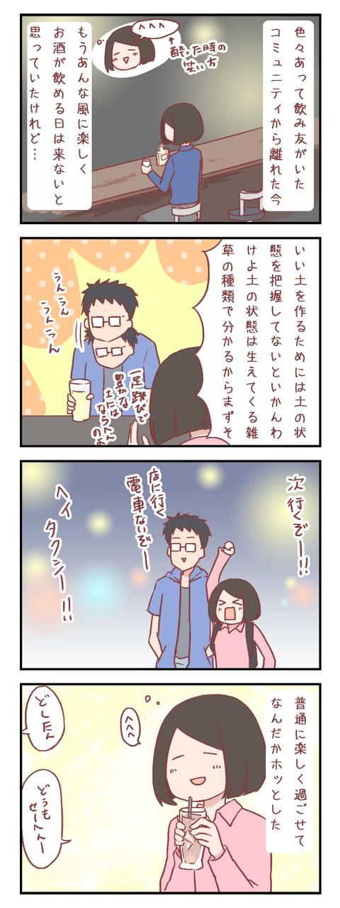 あの素晴らしい時をもう一度(婚活編)【ろぐ648】