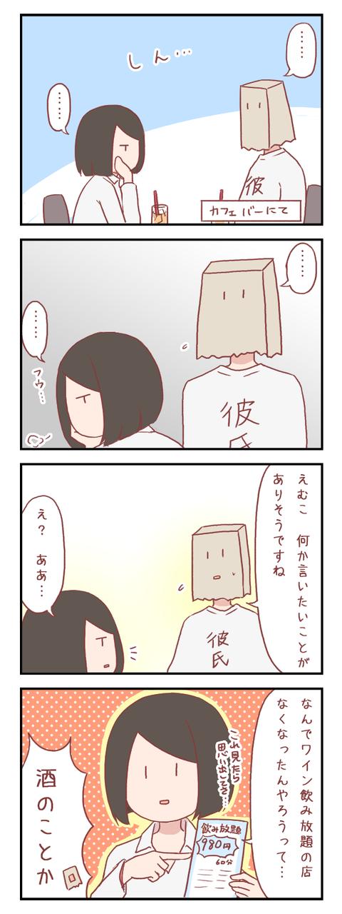深刻そうな様子で思うことは(彼氏編)【ろぐ610】